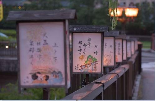 บ่อน้ำร้อนญี่ปุ่น Gero Onsen